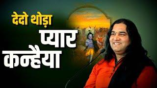 Dedo Thoda Pyar Kanhaiya - Latest Krishna Bhajan - Shri Devkinandan Thakur Ji Maharaj