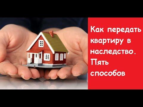 Как передать квартиру в наследство. Регистрация квартиры