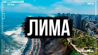 Лима. Столица Перу. Южная Америка. Перу #10