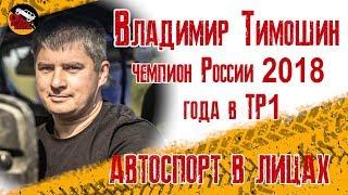 Автоспорт в лицах: Владимир Тимошин, чудеса на ГАЗ69