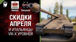 Скидки Апреля и Итальянцы VIII-X уровней - Танконовости №195 - Будь готов! [World of Tanks]