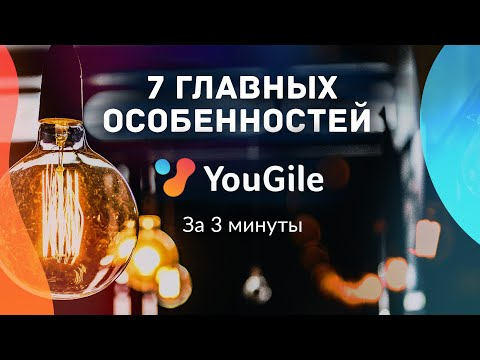 Видеообзор YouGile