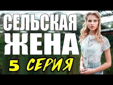 ПРЕМЬЕРА 2017 ПОРАЗИЛА ЖЕНЩИН \ СЕЛЬСКАЯ ЖЕНА \ 5 СЕРИЯ \  сериалы 2017 новинки  Мелодрама kino 2017