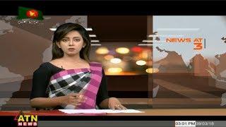 ATN News Today AT 3 PM | News Hour | Latest Bangladesh News | 09 March 2018