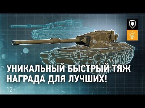 Concept 1B — танк для лучших