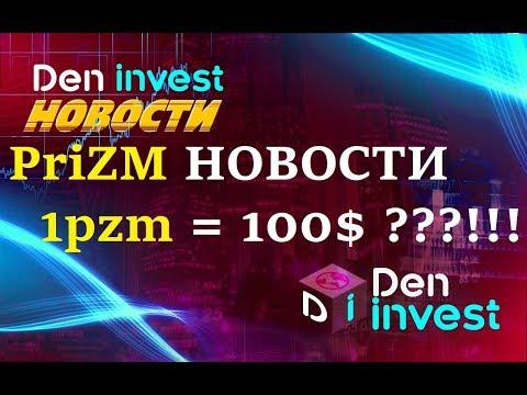 Криптовалюта Призм Prizm новости 2019 обзор отзывы
