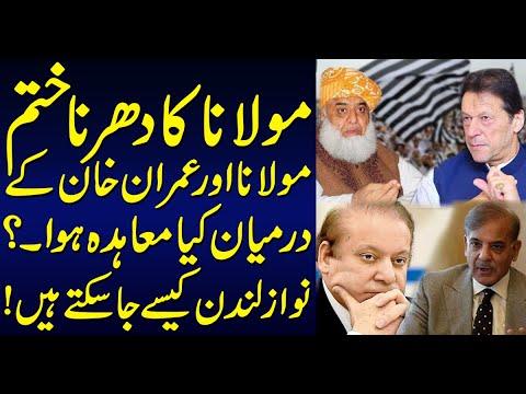 Maulana Fazal Ur Rehman Dharna Ends ! What did Mulana take away from the Dharna