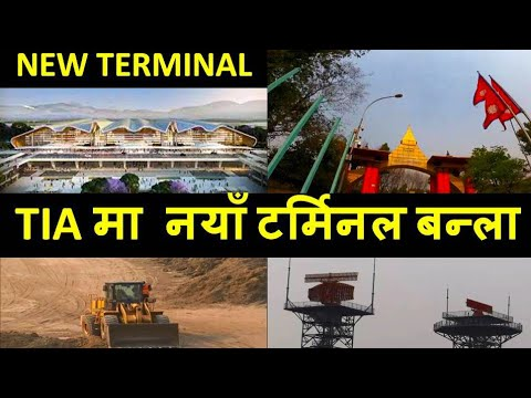 Tribhuvan International Airport Construction Latest Update || New Terminal Building Proposed || TIA