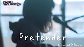 【1hour】Pretender / Official髭男dism(full covered by #春茶)