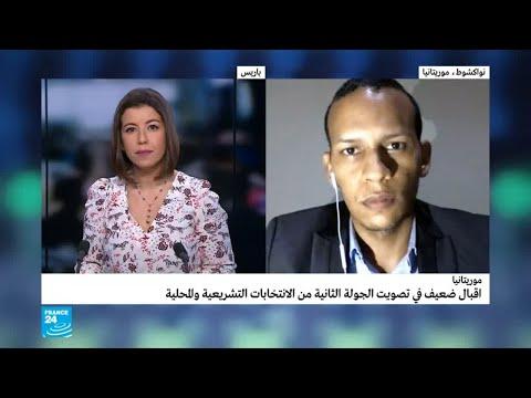 العرب اليوم - شاهد: إقبال ضعيف في الدورة الثانية من الانتخابات الموريتانية