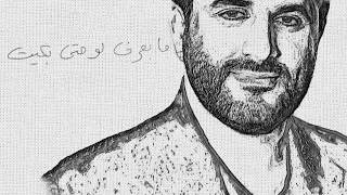 Melhem Zein 2019 - Medre Shu Bini Lyric video | ملحم زين - مدري شو بني تحميل MP3