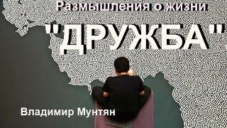 """3. """"ДРУЖБА""""...Размышления о жизни - Владимир Мунтян"""