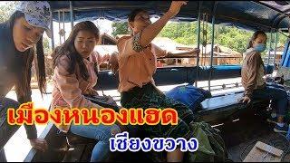 ตะลอนลาวก่อนไปเวียดนาม EP38:เดินทางไปเมืองหนองแฮด(์Nonghet) แขวงเชียงขวาง สปป.ลาว