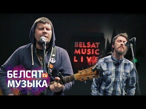 Забароненыя «Dzieciuki» на Дзень Волі ў «Belsat Music Live №12»