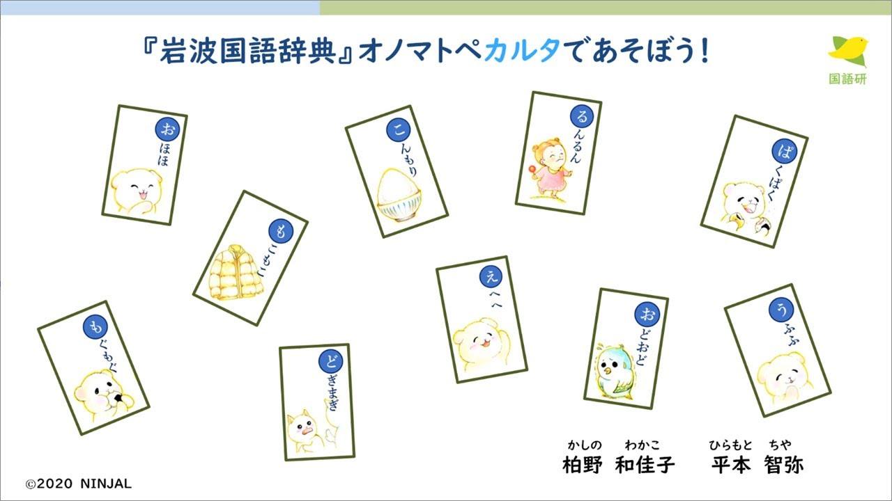 『岩波国語辞典』オノマトペカルタであそぼう!
