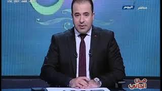 تحميل و مشاهدة من الجاني مع أحمد بدوي  تطورات أزمة كورونا وبروتوكول العزل المنزلي 28-5-2020 MP3