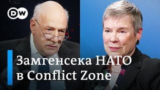 В чем НАТО слабее России и Китая в случае конфликта - замгенсека Альянса Геттемюллер в Conflict Zone