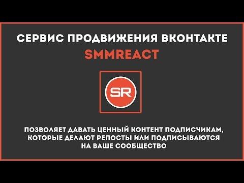 Видеообзор SmmReact