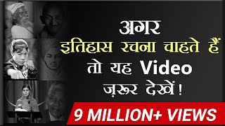 Extreme Motivation on Belief System, Change Your Life in 2 Mins with Mr Vivek Bindra (Hindi)