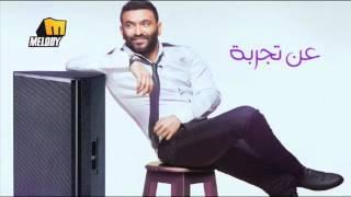 تحميل اغاني Karim Mohsen - Wad Met'alem / كريم محسن - واد متعلم MP3