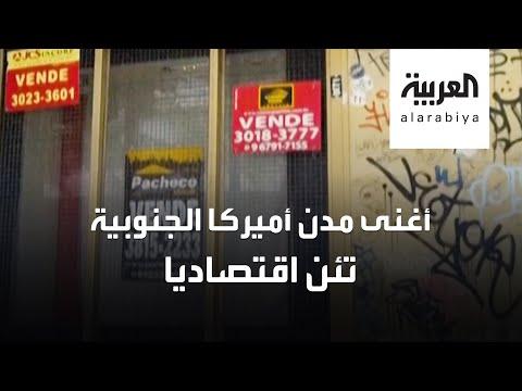 العرب اليوم - شاهد: عاصمة السياحة والترفيه البرازيلية تئن اقتصاديًا