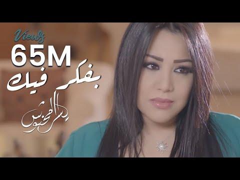 Yosra Mahnouch - Bafakar Fik (EXCLUSIVE Music Video) | (يسرا محنوش - بفكر فيك (فيديو كليب حصري