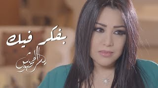 Yosra Mahnouch - Bafakar Fik | يسرا محنوش - بفكر فيك