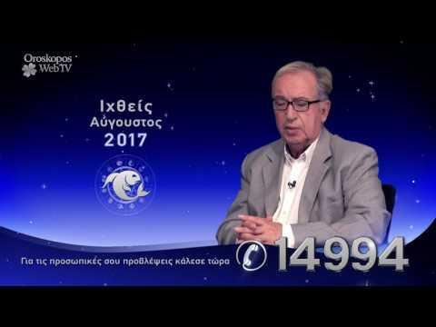 Ιχθύς: Μηνιαίες Προβλέψεις Αυγούστου 2017 από τον Κώστα Λεφάκη