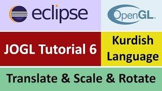JOGL Tutorial 6 - Translate & Scale & Rotate in eclipse - Kurdish Language