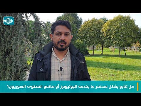 اليوتيوبرز  السوريون