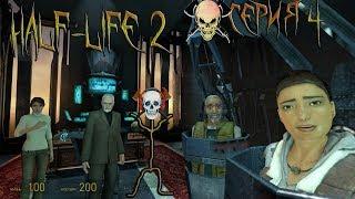 HALF-LIFE 2 - 4 СЕРИЯ   Концовка  💀☠💀