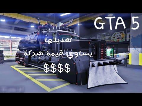 قراند 5 GTA ( تعديل الشاحنة الجديدة بقيمة شركة🙁 )