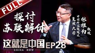 """【Full】《这就是中国》第28期:西方两大""""陷阱""""苏联不幸接连""""踩雷""""? 张维为从经济、政治两大视角探讨苏联解体背后的故事【东方卫视官方高清】"""