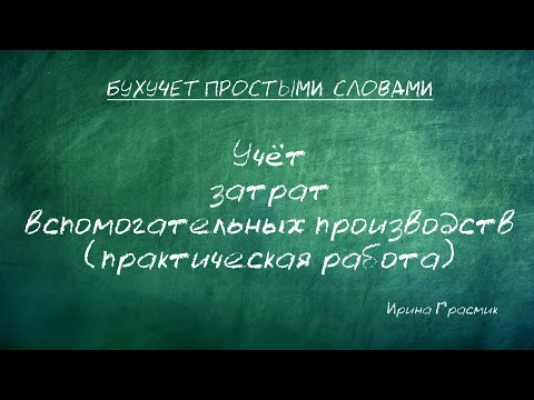 Учет затрат вспомогательного производства (практическая работа)