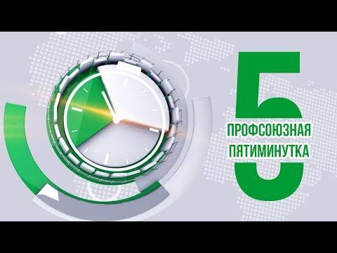 Пятиминутка #8 - Дисциплинарные взыскания и удаленный режим работы