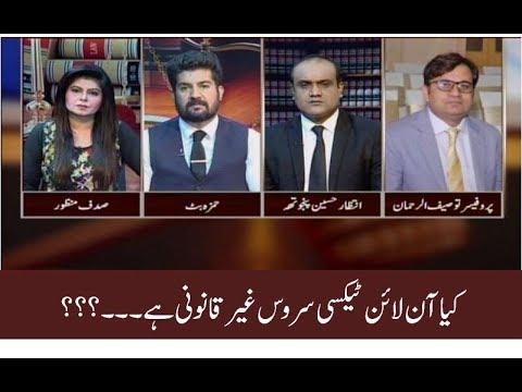 Qanoon kya Kehta Hai 31 August 2018 | Kohenoor News Pakistan