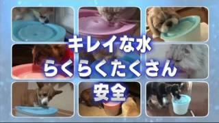 犬猫用 循環式給水器 ピュアクリスタル