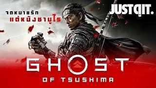 รู้ไว้ก่อนเล่น GHOST of TSUSHIMA จดหมายรัก..แด่หนังซามูไร #JUSTดูIT