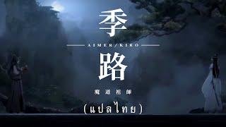 [ซับไทย] Aimer『 季路 』Kiro / เพลงปิดอนิเมะปรมาจารย์ลัทธิมาร ญี่ปุ่น