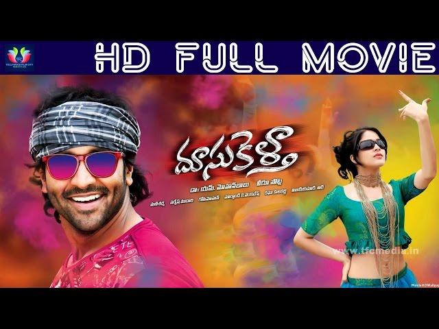 Doosukeltha Full Movie Watch Online Free | Manchu Vishnu | Lavanya