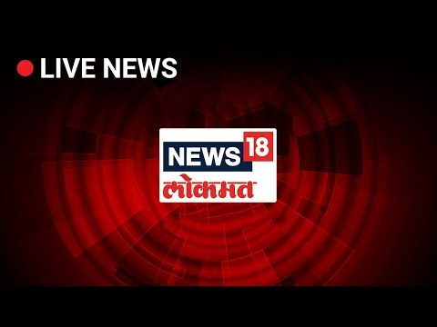 News18 Lokmat LIVE TV | Marathi News LIVE 24X7 | Lok Sabha Election Results 2019 LIVE