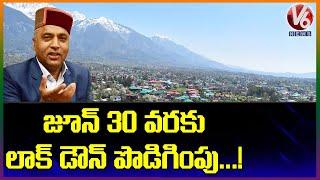 Lockdown Extended Till June 30 In Himachal Pradesh @V6 News Telugu