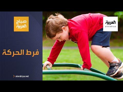 العرب اليوم - شاهد: تعرَّف على حل مشكلة فرط الحركة عند الطفل