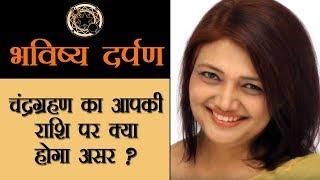 Kamini Khanna बता रही हैं जुलाई के पहले 15 दिनों का आपका भविष्यफल