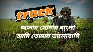 Bangladesh national anthem music track।।with lyrics