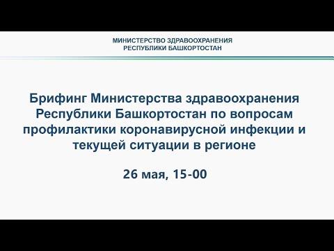 Брифинг по коронавирусу 28.05.2020 15:00