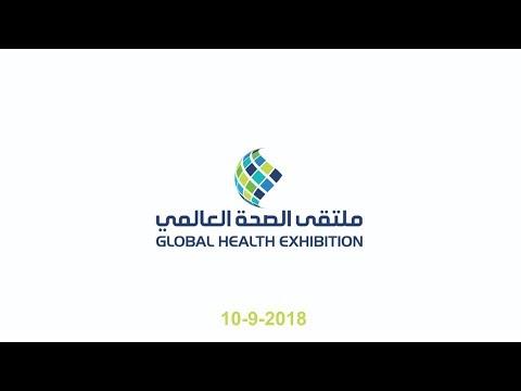 تغطية عين الرياض لملتقى الصحة العالمي