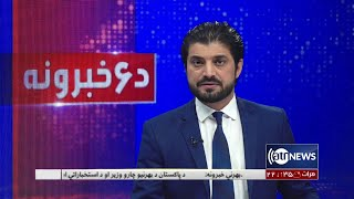 Ariana News 6pm News: 24 July 2021   آریانا نیوز: خبرهای پشتو ۲ اسد ۱۴۰۰