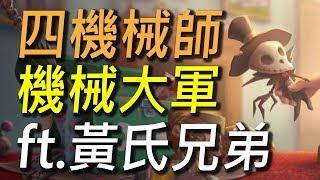 【第五人格】超爆笑四機械師機器人大軍救到鬼崩潰!ft.黃氏兄弟、哲平