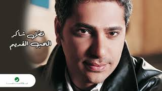 Fadl Shaker ... Al Hob Al Kadim   فضل شاكر ... الحب القديم تحميل MP3